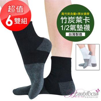 BeautyFocus  (6雙組)台灣製竹炭萊卡氣墊襪-男女適穿(2302)