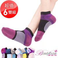 BeautyFocus  (6雙組)台灣製萊卡專利機能運動襪(0622)