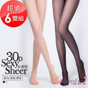BeautyFocus  (6雙組)30D全透明彈性絲褲襪(2450)