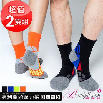 BeautyFocus  (2雙組)抗菌透氣專利機能運動壓力襪(0623)