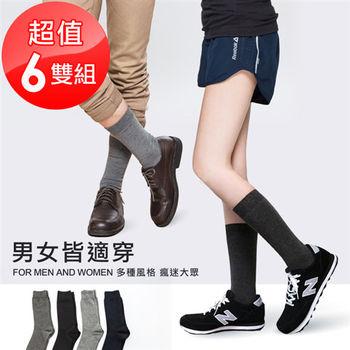 BeautyFocus (6雙組)台灣製舒適細針素面中性襪(0624)