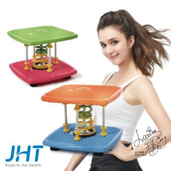 JHT 3D扭腰跳舞機(2色)