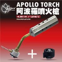 Outdoorbase 阿波羅噴火槍 - APOLLO TORCH 360度使用(贈送卡式轉接頭)-28125