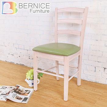 Bernice-森川實木餐椅/單椅