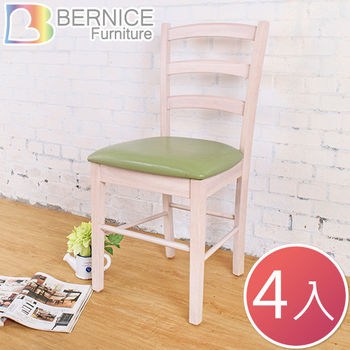 Bernice-森川實木餐椅(四入組合)