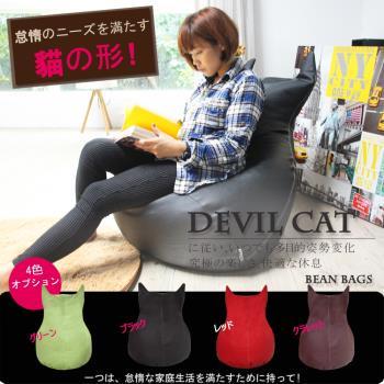 【H&D】惡魔貓舒適懶骨頭沙發-5色