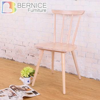 Bernice-亞倫實木餐椅/單椅(二色可選)