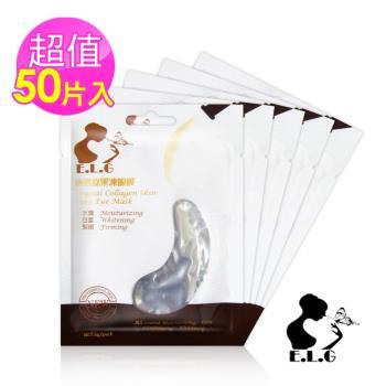 【依洛嘉】海藻多元修護眼膜(50片入)