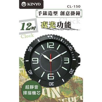 【KINYO】12吋夜光靜音手錶造型創意掛鐘(CL-150)