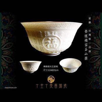精緻玉瓷碗