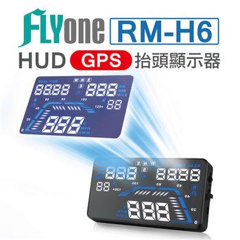 FLYone RM-H6 GPS定位 HUD多功能抬頭顯示器