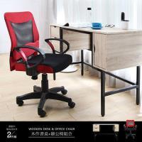 H&D LEVI李維工業風個性鐵架收納式書桌椅2件式