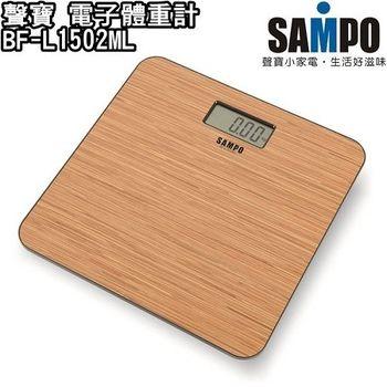 【SAMPO聲寶】電子體重計(仿木紋)  BF-L1502ML / LCD螢幕 / 強化玻璃