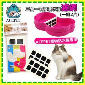 【ACEPET 愛思沛】寵物活水機/飲水機 濾網 過濾網 過濾棉 活性碳濾網/一組2片 (3入)