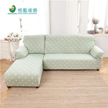 【格藍傢飾】新潮流超彈性L型涼感沙發套-二件式-左邊(四色任選)