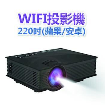 【DR.MANGO】wifi S50 無線投影機