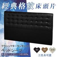 【HOME MALL-經典格紋皮製】雙人5尺床頭片(3色)