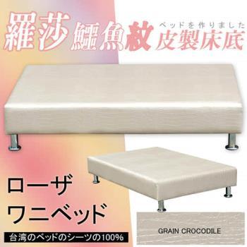 【HOME MALL-羅莎鱷魚紋皮製】單人3.5尺床底