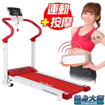 【健身大師】手握心跳版電動跑步機享受按摩組(性感紅)