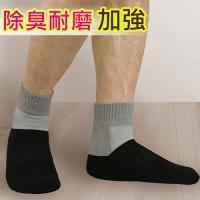 【源之氣】竹炭消臭短統透氣運動襪/男 淺灰(加厚) 3雙組 RM-30207