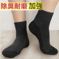 【源之氣】竹炭消臭短統透氣運動襪/女 深灰(加厚) 3雙組 RM-30206