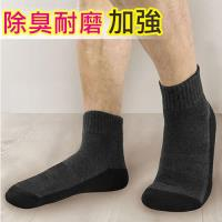 【源之氣】竹炭消臭短統透氣運動襪/男 深灰(加厚) 3雙組 RM-30206