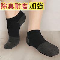 【源之氣】竹炭消臭船型襪/女 3雙組 RM-30209