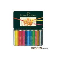 任-德國輝柏無毒精品文具--藝術家級油性色鉛筆36色(110036)