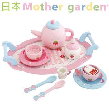 「日本Mother Garden」野草莓公主茶具組