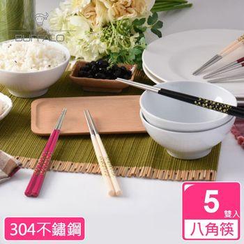 【牛頭牌】雅潔複合八角波卡筷 5雙入(三色任選)