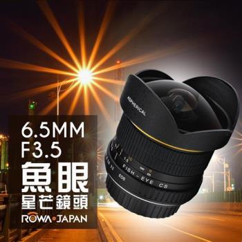 ROWA 星芒魚眼鏡頭  6.5mm F3.5 167°  For Canon 單眼相機專用鏡頭