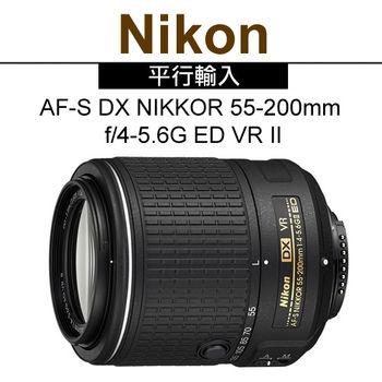 【送抗UV鏡】Nikon AF-S DX NIKKOR 55-200mm f/4-5.6G ED VR II*(平輸)