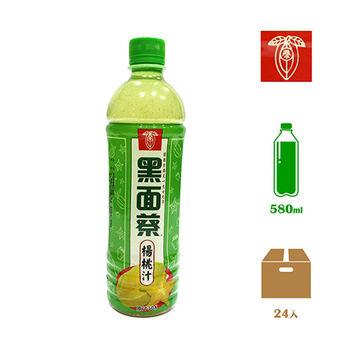 黑面蔡 楊桃汁 (580ml x24入)