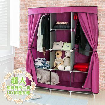 超大加寬雙門三排組合式DIY防塵衣櫃 衣櫥