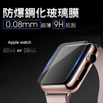 APPLE Watch iWatch 弧邊 0.08mm鋼化膜 9H鋼化玻璃膜 防爆膜 螢幕保護膜【1片裝】