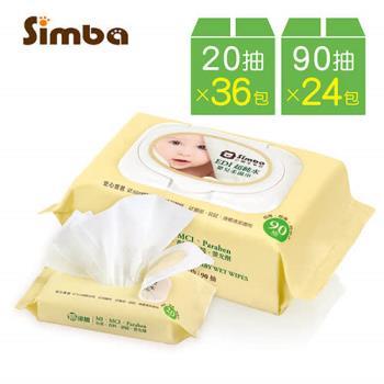 【小獅王辛巴】EDI超純水嬰兒柔濕巾箱購(90抽+20抽各一箱)