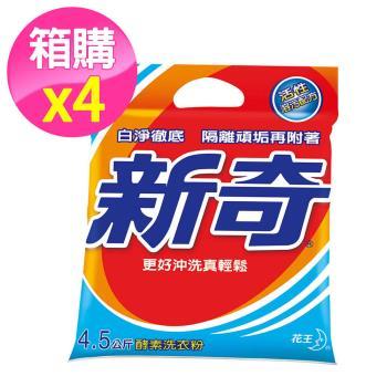 新奇 酵素洗衣粉(4.5kg x4入)