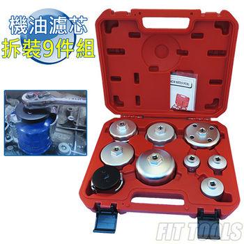 【良匠工具】機油濾芯拆裝板手工具9件組 適合市面上大多數的國產與進口車款