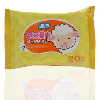 海淨 嬰兒濕紙巾/濕巾(20抽x6入)
