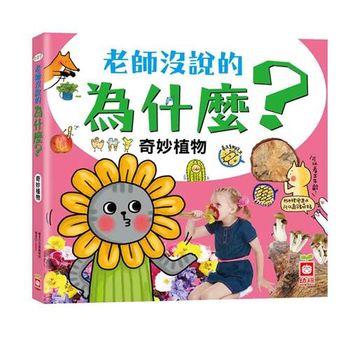 【幼福】老師沒說的為什麼?《奇妙植物》