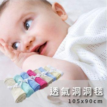 (2入)100%純棉多功能嬰兒加大款洞洞毯 空調被 新生兒被105*90 午睡【JA0057】