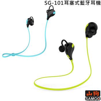 【山狗SAMGO】時尚藍芽耳塞式運動耳機(SG-101)