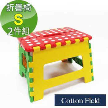 棉花田【繽紛】多功能折疊椅-S(二件組)