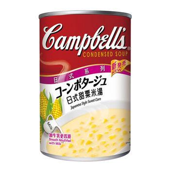 金寶湯日式風味甜玉米濃湯(10.75oz)x24入