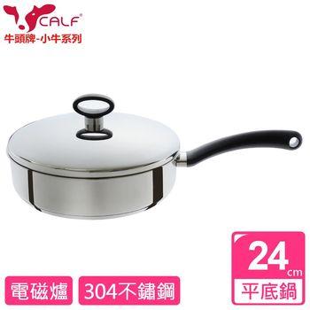 【牛頭牌】新小牛不鏽鋼平鍋(24cm)