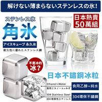 Absolute Cold食品級不鏽鋼冰芯石6入(入門組)