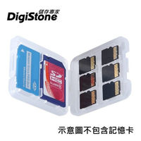 DigiStone 8片裝記憶卡收納盒(6TF+1SD+1MS)X1PCS★ 適用Micro SD/ TF/ SDHC/ MS PRO DUO★
