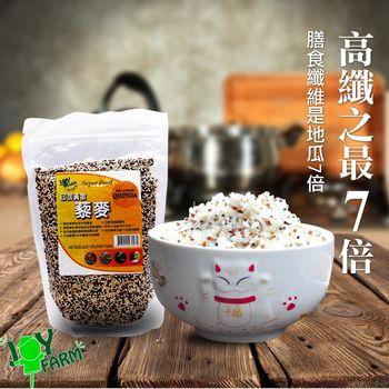 【喬伊農場】三色彩虹藜麥穀物 3入(500g/包)(真空包裝)
