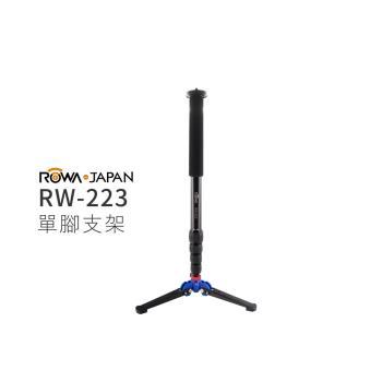 ROWA RW-223 單腳支架
