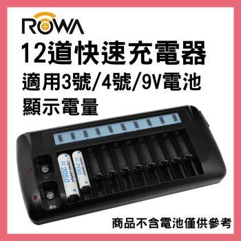 ROWA-JAPAN 樂華 外銷日本 12道快速充電器